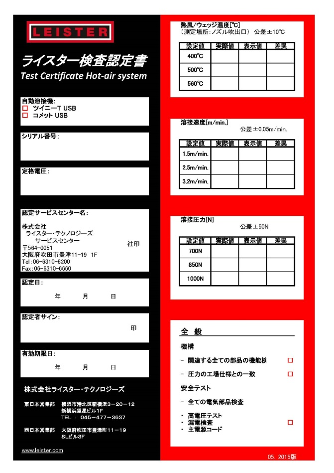 Leister Japan Test Certificate System for Civil Engineering